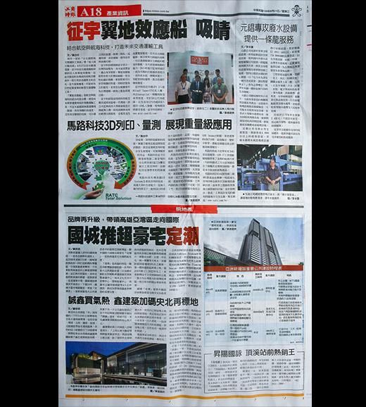 品牌再升級,帶領高雄亞灣區走向國際 國城推超豪宅定潮