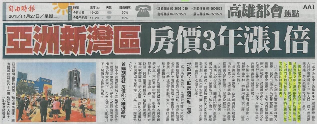 〈南部〉亞洲新灣區 房價3年漲1倍