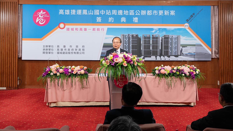 國城建設與高市府簽約 投資20億元興建都更青年捷運宅