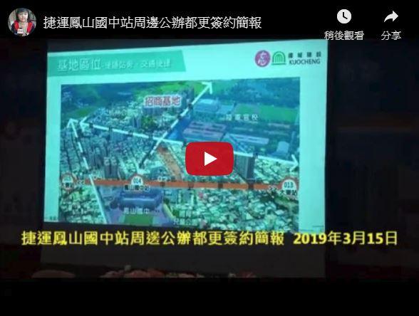 李四川副市長主持「高雄捷運鳳山國中站周邊地區公辦都市更新」簽約 改造市容、提供青年住宅