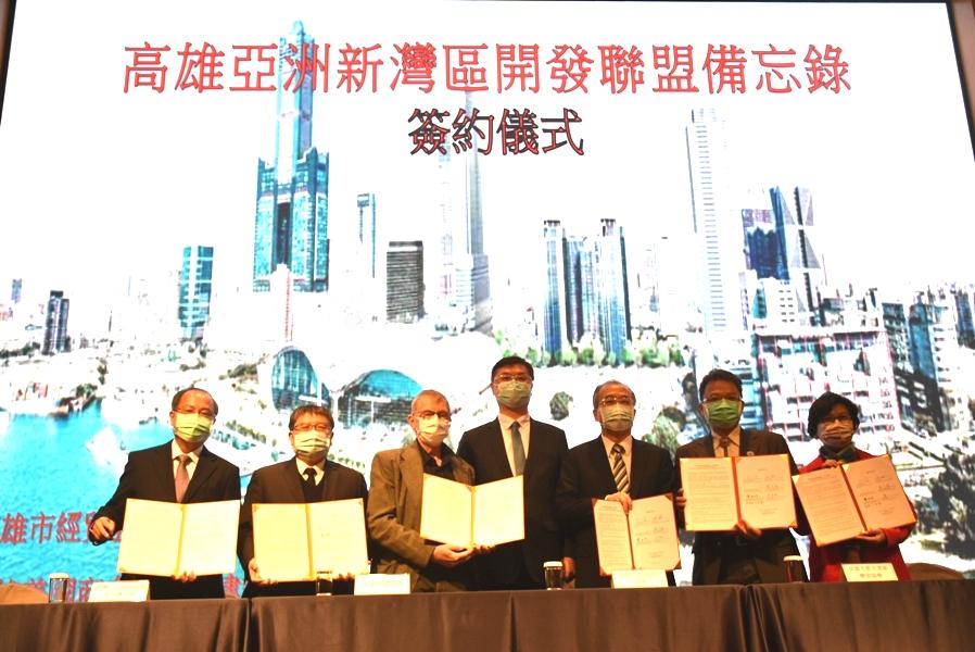 發展高雄經貿戰略聯盟簽署合作備忘錄 打造高雄成為智慧城市