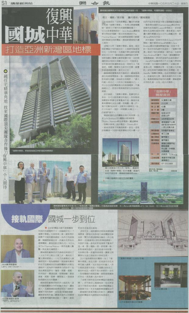 國城復興中華打造亞洲新灣區地標