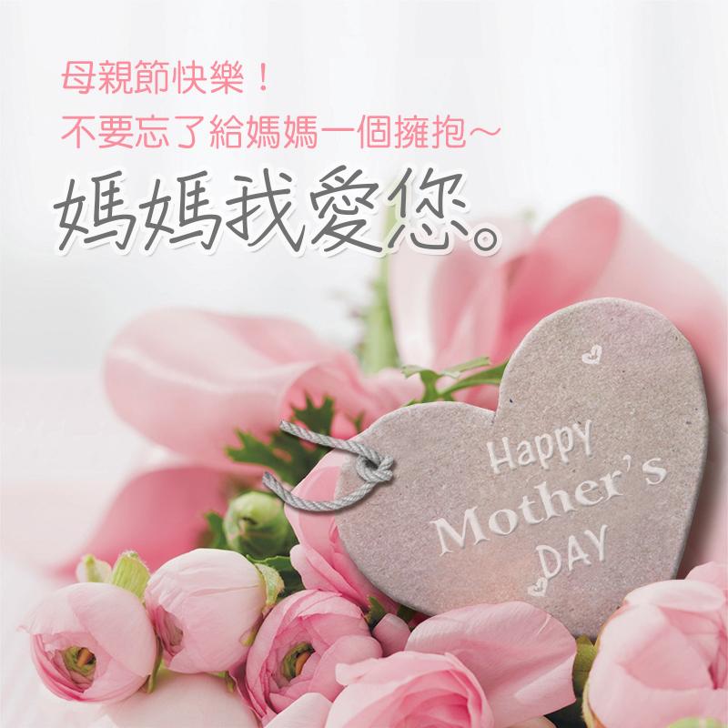 國城建設祝大家母親節快樂!
