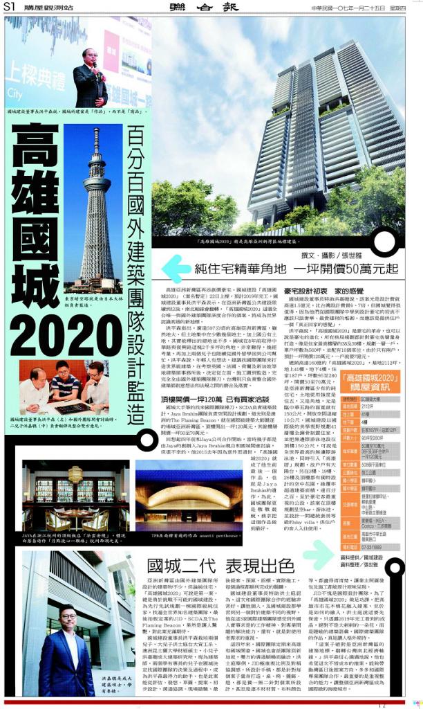 「高雄國城2020」百分百國外建築團隊設計監造