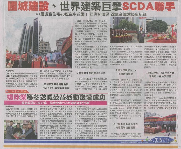 國城建設、世界建築巨擘 SCDA聯手
